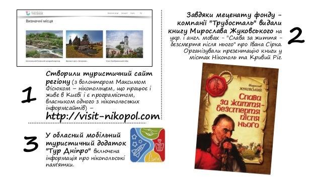 Створили туристичний сайт регіону (з волонтером Максимом Фісюком – нікопольцем, що працює і живе в Києві і є програмістом,...
