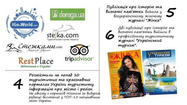 Розмістили на понад 10 туристичних та краєзнавчих порталах України туристичну інформацію про місто і регіон. На одному з п...
