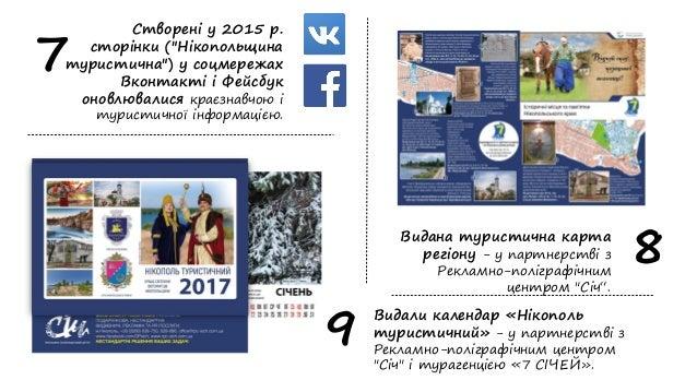 """Створені у 2015 р. сторінки (""""Нікопольщина туристична"""") у соцмережах Вконтакті і Фейсбук оновлювалися краєзнавчою і турист..."""
