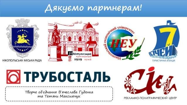 Дякуємо партнерам! Творче об`єднання В`ячеслава Гуденка та Тетяни Максимчук НІКОПОЛЬСЬКА МІСЬКА РАДА
