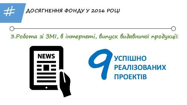 # 5 ДОСЯГНЕННЯ ФОНДУ У 2016 РОЦІ 3.Робота зі ЗМІ, в інтернеті, випуск видавничої продукції: УСПІШНО РЕАЛІЗОВАНИХ ПРОЕКТІВ