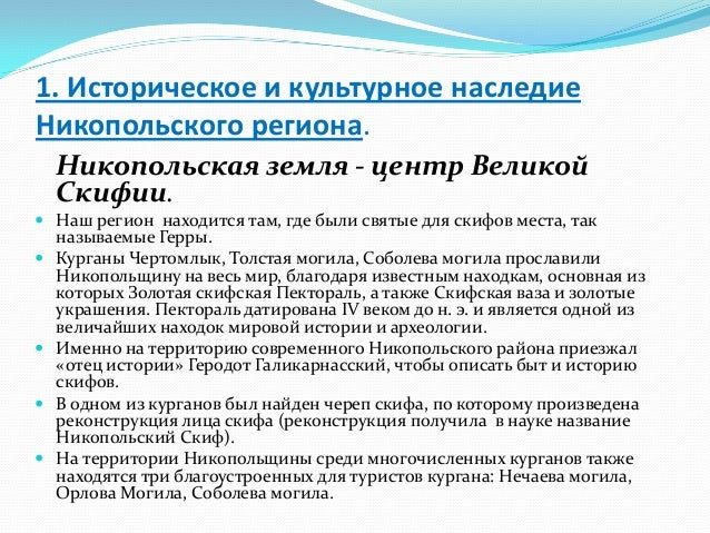 Скифский курган Малый Чертомлык. Чкаловский участок ОГОК.