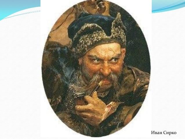 1. Историческое и культурное наследие Никопольского региона. В 1919-1920 гг. в Никополе была анархистская база Нестора Мах...