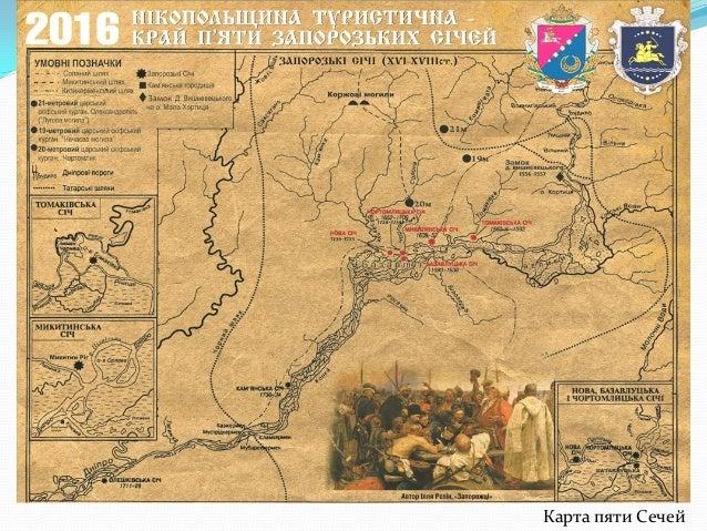 1. Историческое и культурное наследие Никопольского региона. В 1899 г. Никополь явил миру Осипа Шора - прототипа известног...