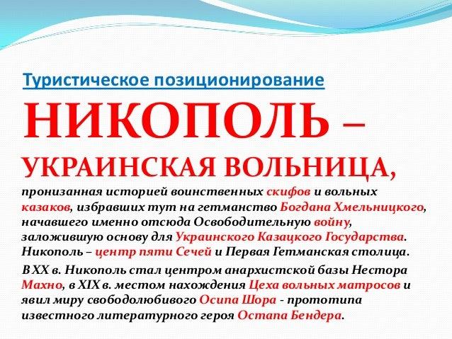 Логотип фонда создан на основе туристического логотипа Украины с разрешения авторов.