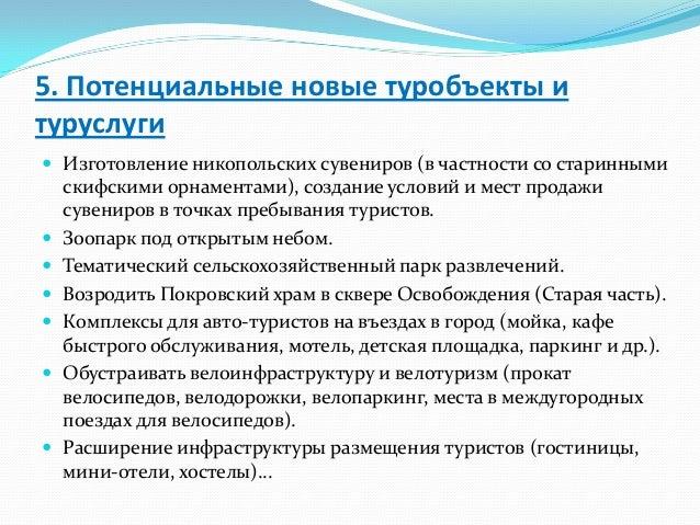 Туристический потенциал Никопольского региона ( туризм в Никополе )