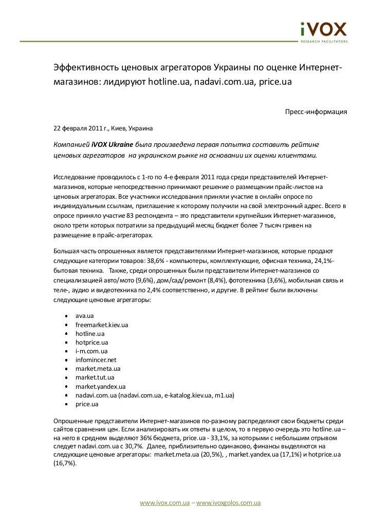 Эффективность ценовых агрегаторов Украины по оценке Интернет-магазинов: лидируют hotline.ua, nadavi.com.ua, price.ua      ...