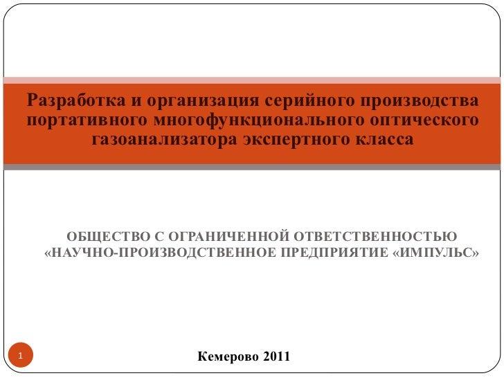 Разработка и организация серийного производства портативного многофункционального оптического газоанализатора экспертного ...