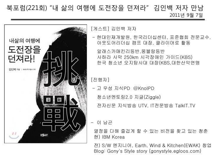 """북포럼(221회) """"내 삶의 여행에 도전장을 던져라"""" 김인백 저자 맊남                                               2011년 9월 7일                [게스트] 김인백..."""