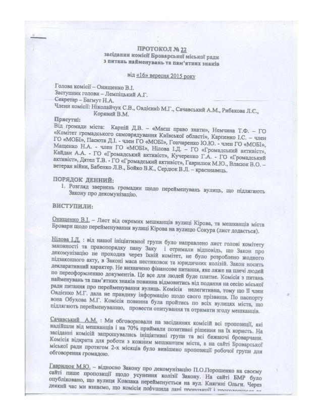 Протокол №22, 16.09.2015