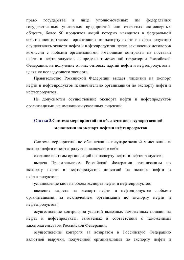 Договор поставка нефтепродуктов на экспорт