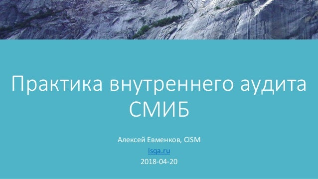 Практика внутреннего аудита СМИБ Алексей Евменков, CISM isqa.ru 2018-04-20