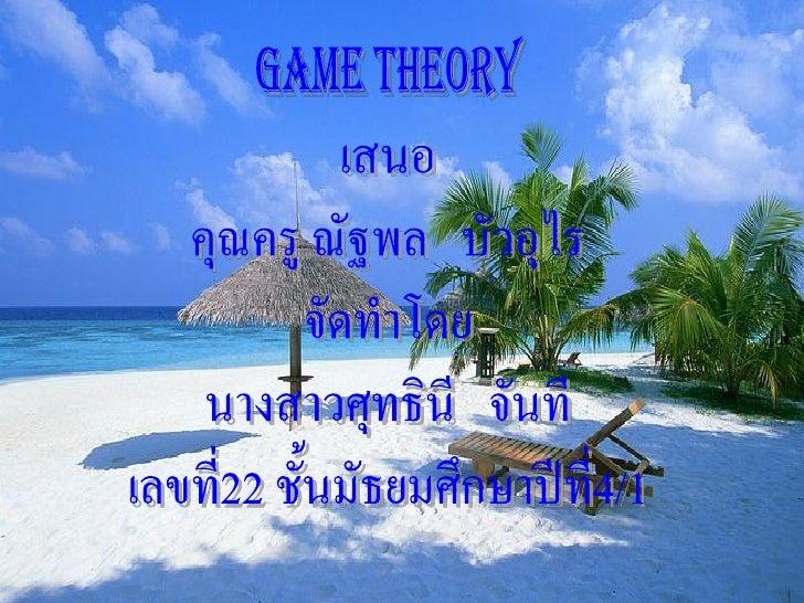 ทฤษฎีเกม (อังกฤษ: Game theory) เป็นสาขาของคณิตศาสตร์ ประยุกต์ทศึกษาเกี่ยวกับสถานการณ์ขัดแย้งที่มีผู้เล่นหลายฝ่าย ที่แต่ละฝ...
