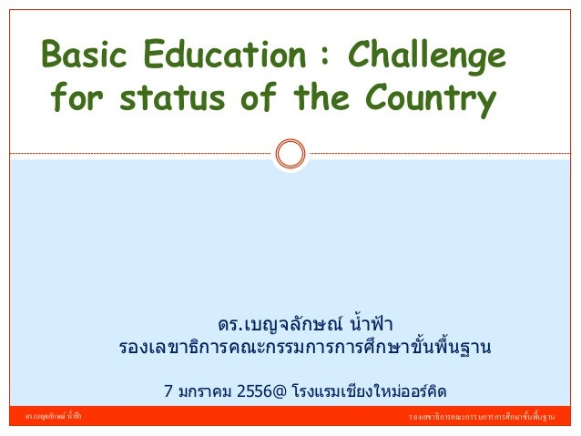 Basic Education : Challenge     for status of the Country                                    ดร.เบญจลักษณ์ น้ าฟ้ า       ...