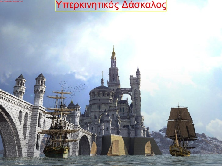 Υπερκινητικός Δάσκαλοςhttp://36dimotiko.blogspot.com