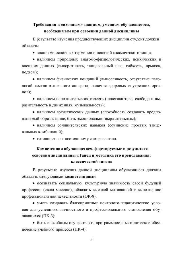 Н.И. Тарасов Классический Танец