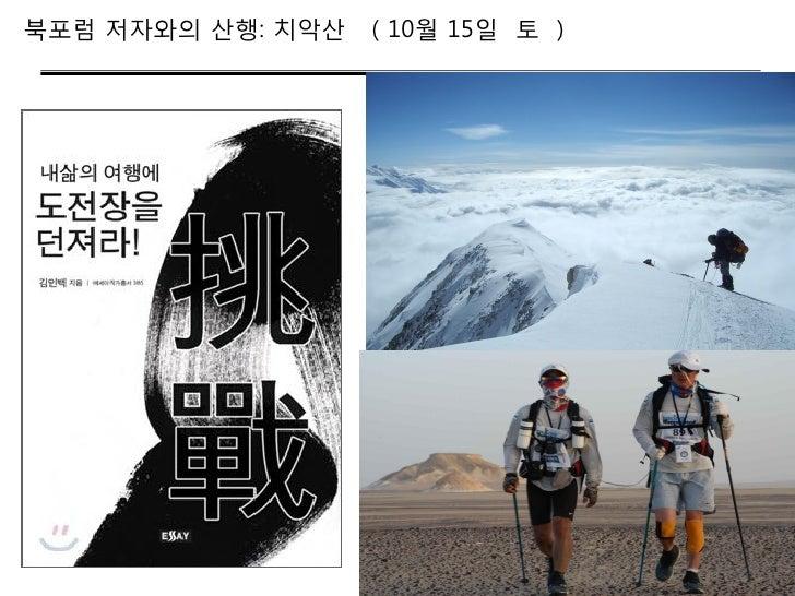 북포럼 저자와의 산행: 치악산   ( 10월 15일 토 )