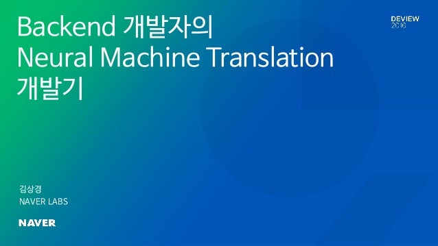 Backend 개발자의 Neural Machine Translation 개발기 김상경 NAVER LABS
