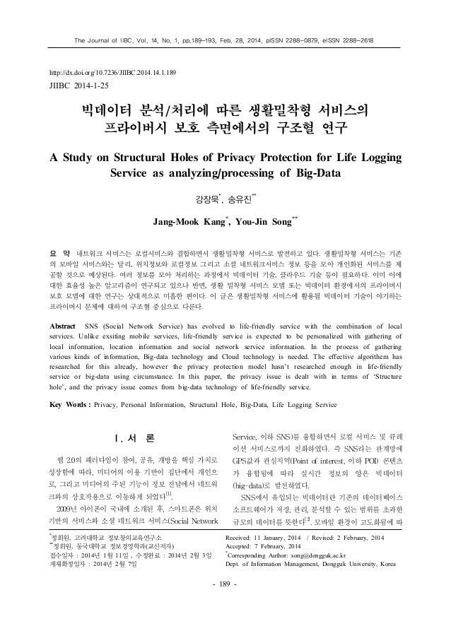 The Journal of IIBC. Vol. 14, No. 1, pp.189-193, Feb. 28, 2014. pISSN 2288-0879, eISSN 2288-2618 - 189 - * 정회원, 고려대학교 정보창의...