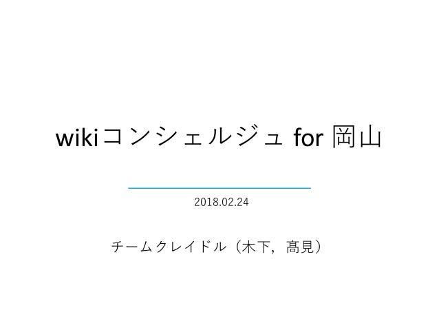 wikiコンシェルジュ for 岡山 2018.02.24 チームクレイドル(木下,髙見)