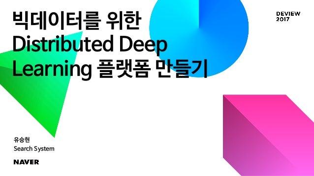 빅데이터를 위한 Distributed Deep Learning 플랫폼 만들기 유승현 Search System