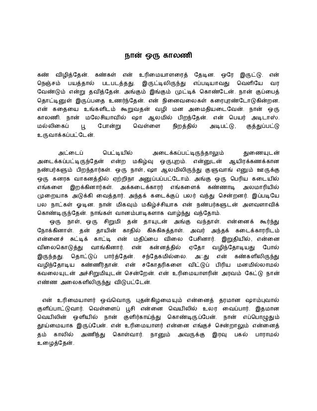 Contoh Karangan Tamil - Karintoh