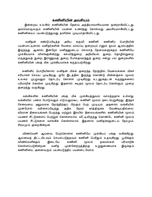 tamil katturai topics Tamil new year essay for students, kids and children given here hindi, tamil, telugu, oriya, malayalam, english, assamese, bengali, bhojpuri, and more.