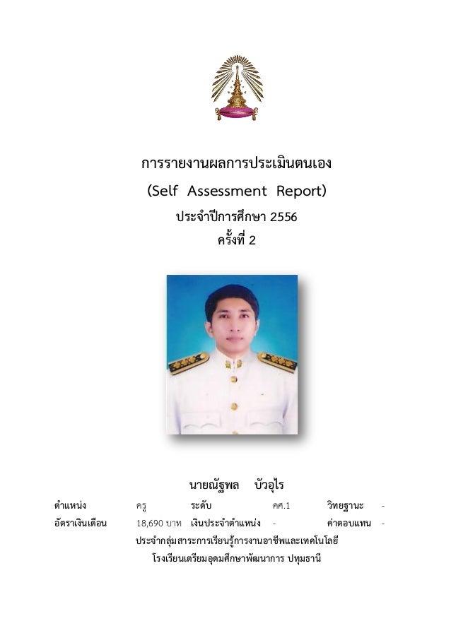การรายงานผลการประเมินตนเอง (Self Assessment Report) ประจาปีการศึกษา 2556 ครั้งที่ 2 นายณัฐพล บัวอุไร ตาแหน่ง ครู ระดับ คศ....