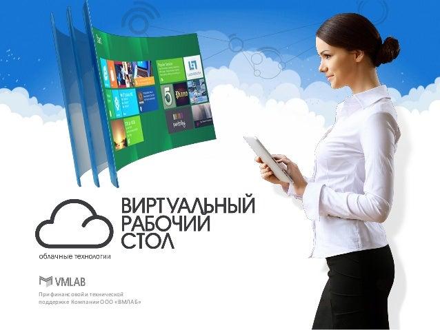 При финансовой и техническойподдержке Компании ООО «ВМЛАБ»