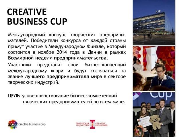 CREATIVE BUSINESS CUP Международный конкурс творческих предприни- мателей. Победители конкурса от каждой страны примут уча...