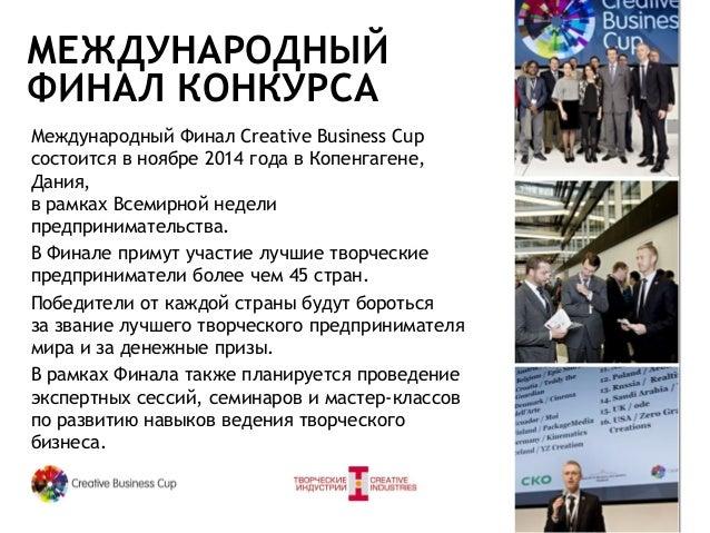 МЕЖДУНАРОДНЫЙ ФИНАЛ КОНКУРСА Международный Финал Creative Business Cup состоится в ноябре 2014 года в Копенгагене, Дания, ...
