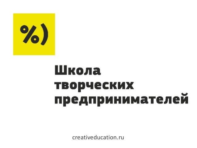 creativeducation.ru