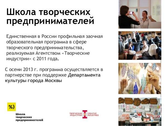 Школа творческих предпринимателей Единственная в России профильная заочная образовательная программа в сфере творческого п...