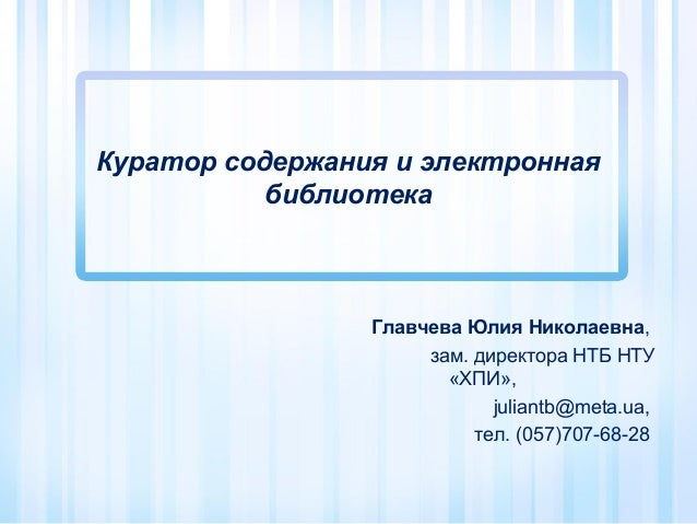 Куратор содержания и электронная           библиотека                 Главчева Юлия Николаевна,                      зам. ...