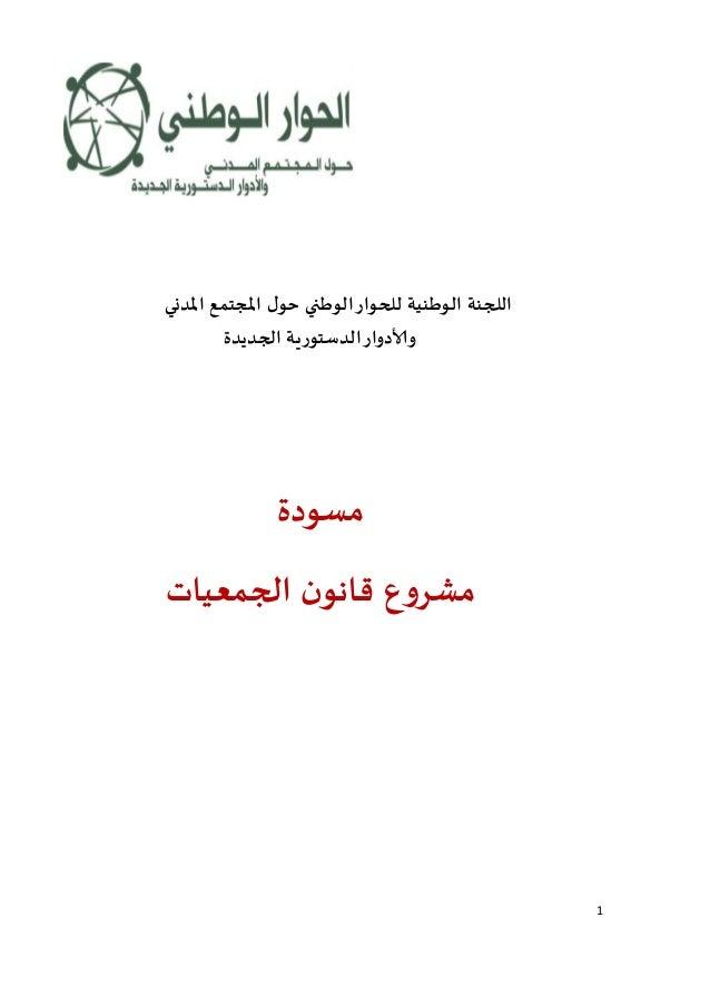 1  اللجنة الوطنية للحوار الوطني حول المجتمع المدني  والأدوار الدستورية الجديدة  مسودة  مشروع قانون الجمعيات