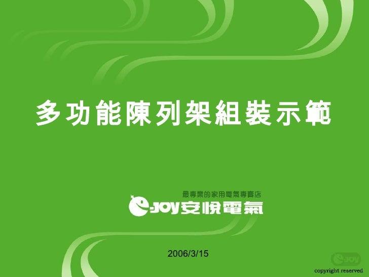 多功能陳列架組裝示範 2006/3/15