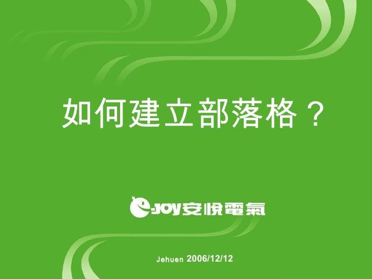 如何建立部落格? Jehuen  2006/12/12