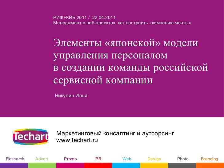 РИФ+КИБ 2011 / 22.04.2011                    Менеджмент в веб-проектах: как построить «компанию мечты»                    ...