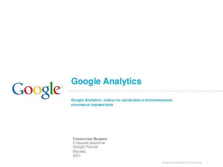 Google AnalyticsGoogle Analytics: кейсы по настройке и отслеживаниюключевых параметровСтанислав ВидяевСтарший аналитикGoog...