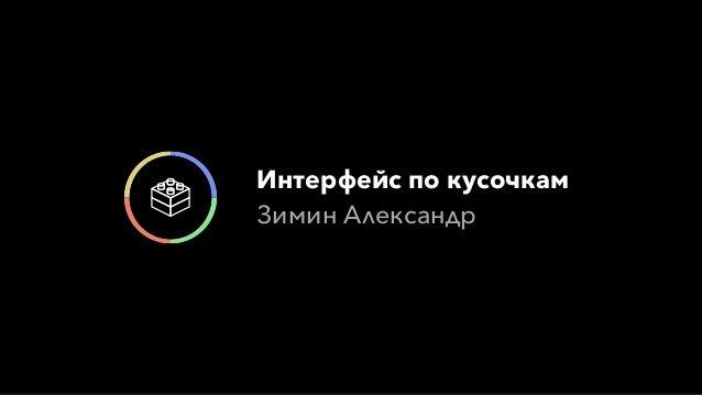 Интерфейс по кусочкам Зимин Александр