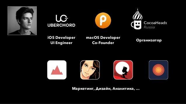 iOS Developer UI Engineer CocoaHeads Russia macOS Developer Co-Founder Организатор Маркетинг, Дизайн, Аналитика, …
