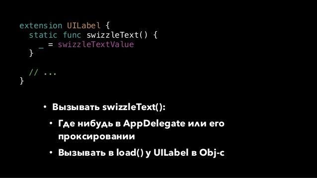 extension UILabel { static func swizzleText() { _ = swizzleTextValue } @objc fileprivate func setLocalizedText(_ text: Str...