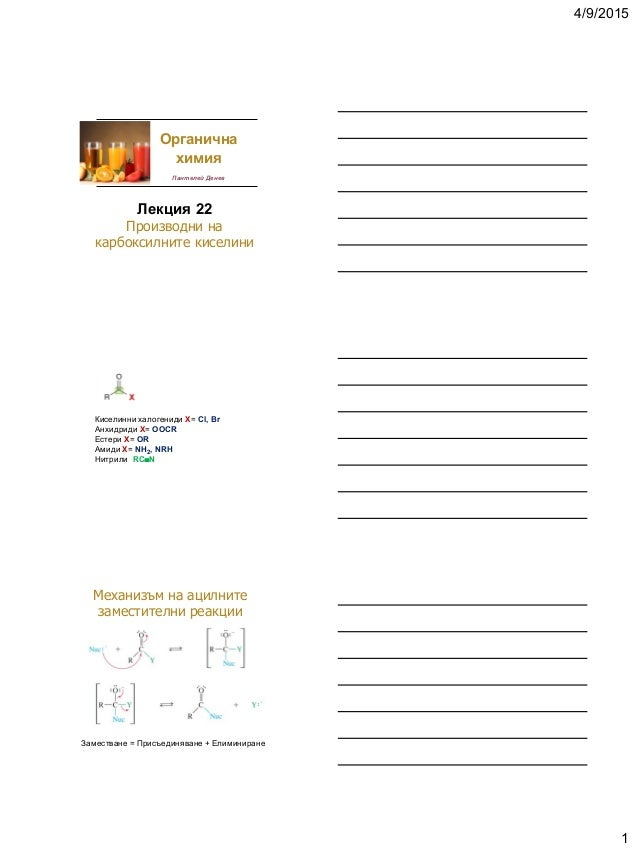 4/9/2015 1 Лекция 22 Производни на карбоксилните киселини Органична химия Пантелей Денев Киселинни халогениди X= Cl, Br Ан...
