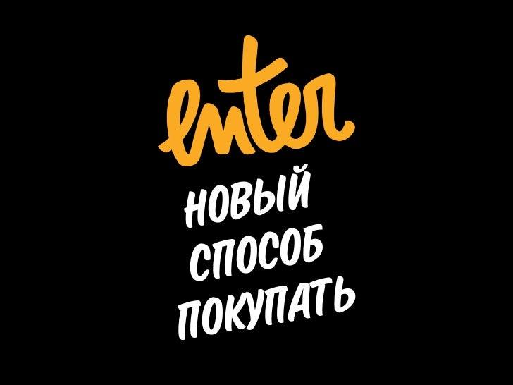 Региональная экспансия*Магазины Enter                          Смоленск                                                 21...