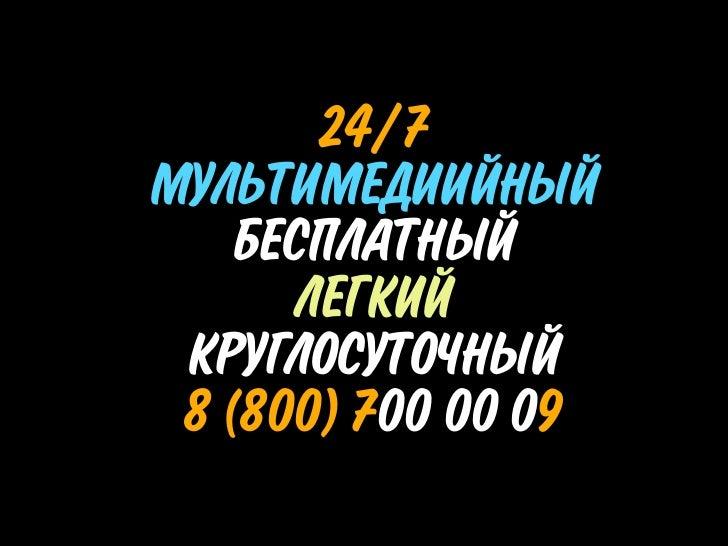 22 enter svyaznoy