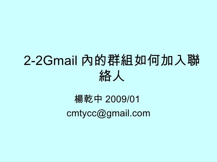 2-2Gmail 內的群組如何加入聯絡人 楊乾中 2009/01  [email_address]