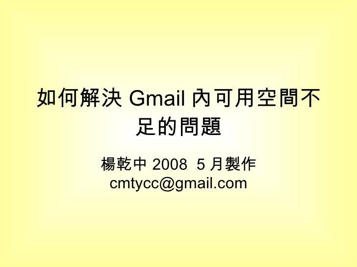 如何解決 Gmail 內可用空間不足的問題 楊乾中 2008  5 月製作  [email_address]