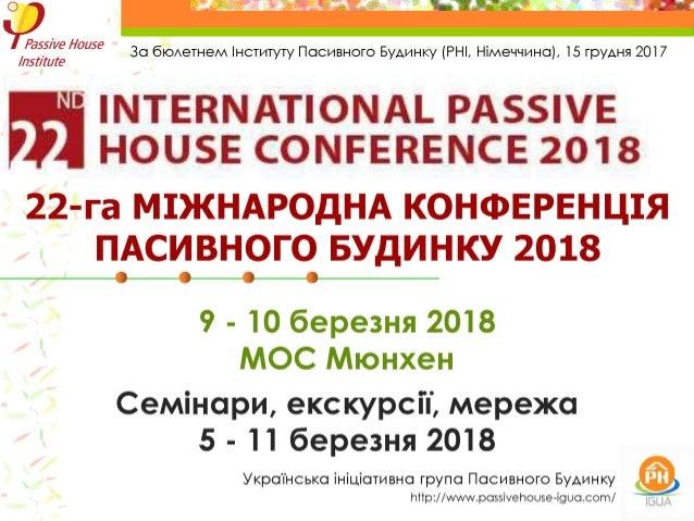 22-га МІЖНАРОДНА КОНФЕРЕНЦІЯ ПАСИВНОГО БУДИНКУ 2018