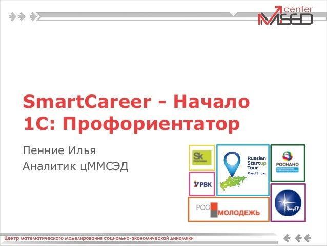 SmartCareer - Начало 1C: Профориентатор Пенние Илья Аналитик цММСЭД
