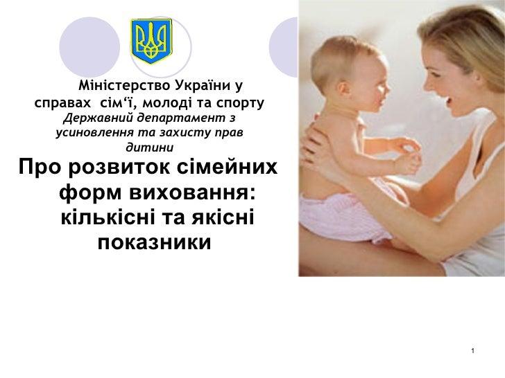 Міністерство України у справах  сім'ї, молоді та спорту Державний департамент з усиновлення та захисту прав дитини <ul><...
